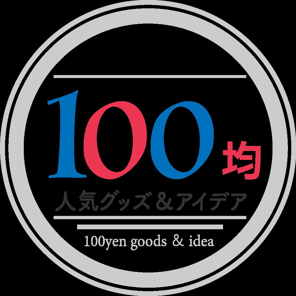 100均グッズ&アイデア