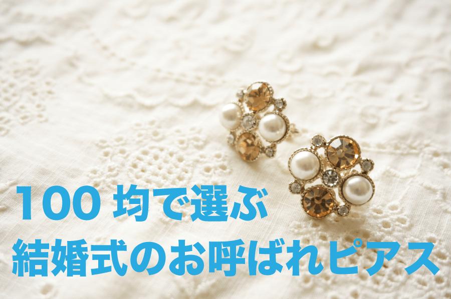 100均 結婚式 ピアス