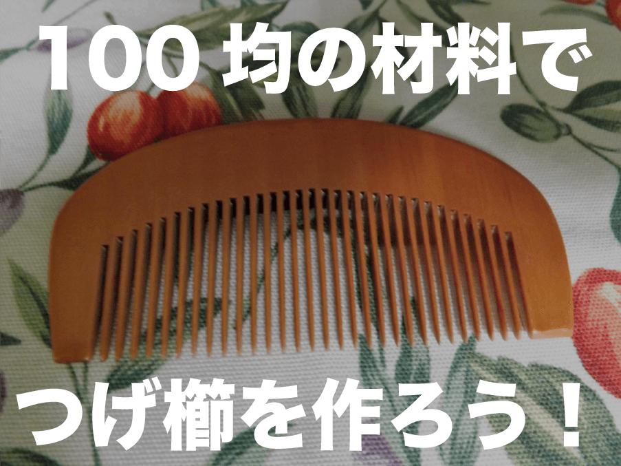 100均 つげ櫛 手作り