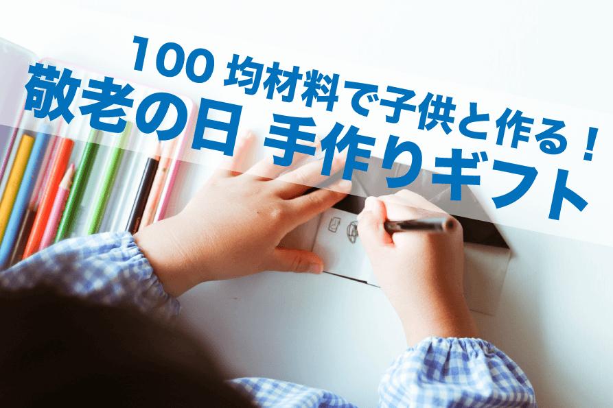 100均 敬老の日 手作り