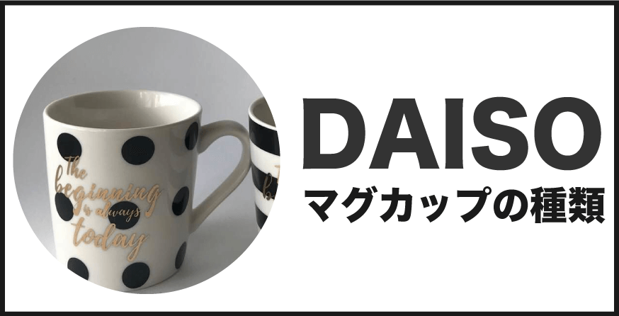 ダイソー マグカップ 種類