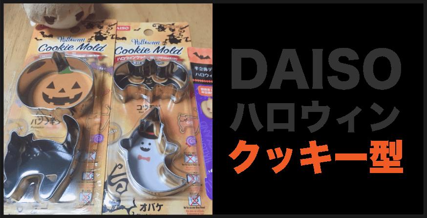 ダイソー ハロウィン クッキー型