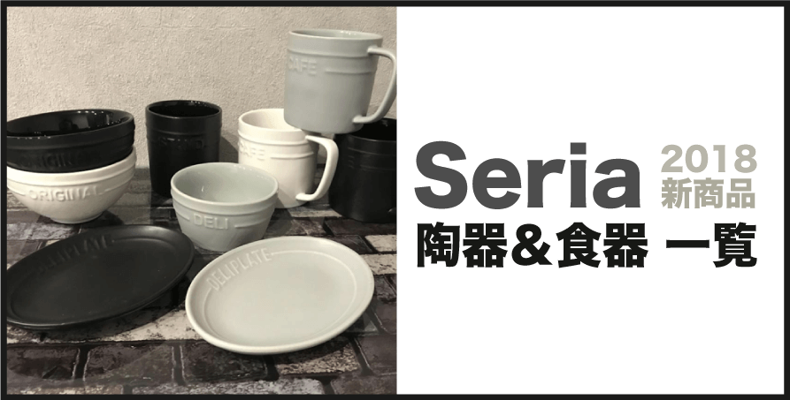 2018年セリア 陶器食器の種類