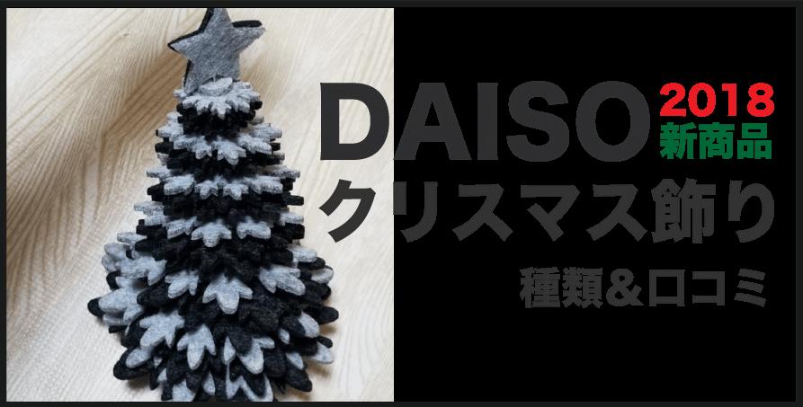 ダイソー クリスマス飾り 2018