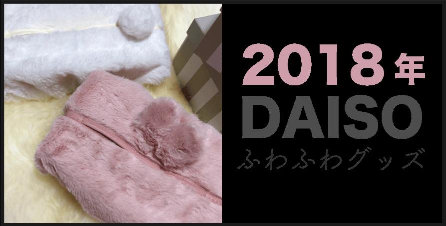 ダイソー 2018 ふわふわグッズ