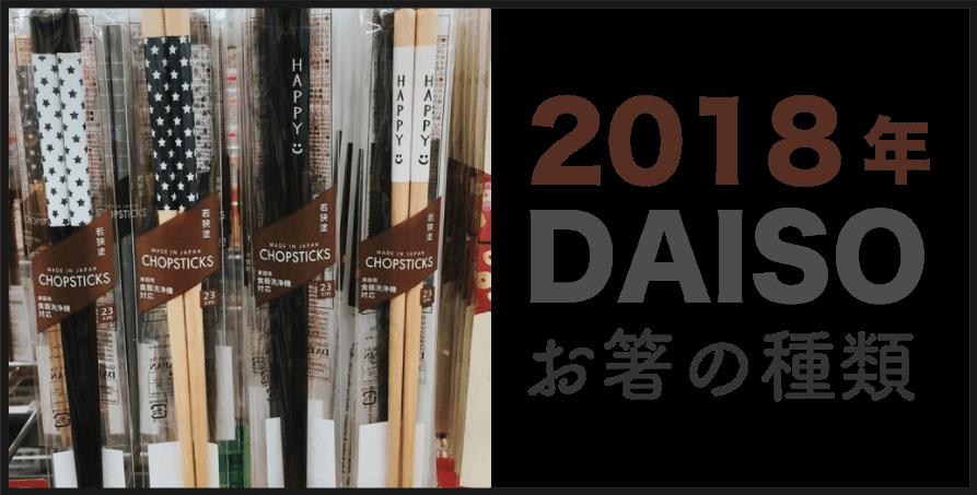 2018 ダイソー お箸の種類